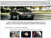 Техцентр BMW & Mercedes Group